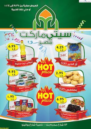 Tsawq Net City Market Egypt 29 09 2016