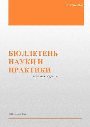 d4ce3c2c0d4a Calaméo - Бюллетень науки и практики №10 (11) 2016