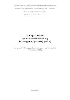 Роль краєзнавства у соціально-економічному і культурному розвитку регіону 502a15929d08e