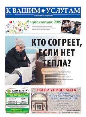 c07c6fa4985d Calaméo - Газета КВУ №42 от 19 октября 2016 г.