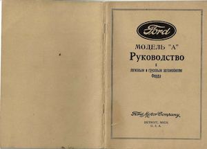 "1930 Ford Model ""A"" Russian Pуководство Instruction Book"
