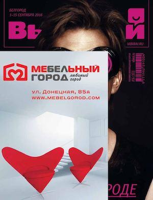 Развлекательный журнал знакомства белгород девушки знакомства ярославль