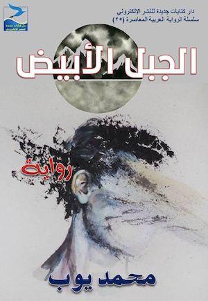d746744aa Calaméo - محمد يوب، الجبل الأبيض، رواية، ط1، أبريل 2016
