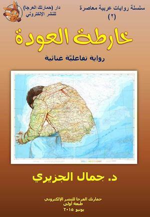 dc8c8cf7d Calaméo - جمال الجزيري، خارطة العودة، رواية تفاعلية غنائية، ط1 ...