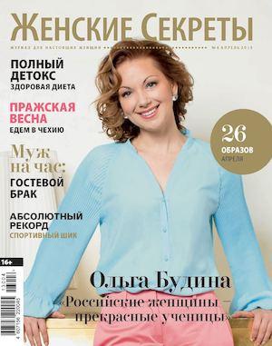a682a4314b01 Calaméo - журнал Женские секреты апрель 2013