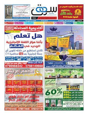 a4261690d Calaméo - جريدة سوق العدد 58
