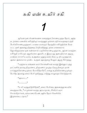 Tamil Romantic Novel S Pdf