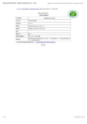 如新免疫調節與護肝認證 - Nu Skin's Immuno Regulatory & Liver Protection's FDA Certificate (Chinese)