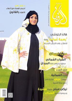 f7ad86ddaca93 Calaméo - Al roya magazine October 2015