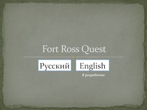 Fort Ross Quest