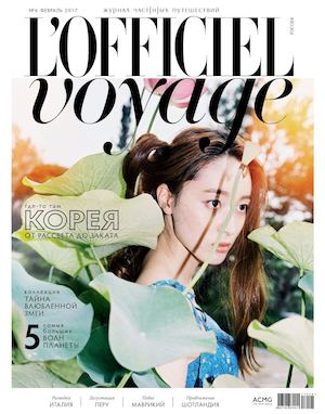 №6 L'Officiel Voyage February 2017