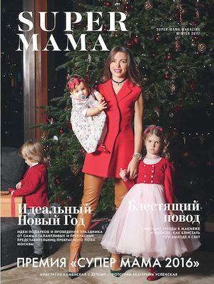 Calaméo - Super Mama  1 8 47460a03b25
