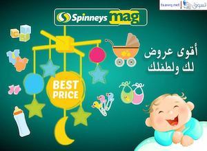 Tsawq Net Spinneys Egypt 24 01 2017