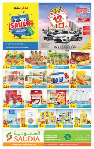 SAUDIA HYPERMARKETS, MONEY SAVER (25/01/2017 to 10/02/2017)