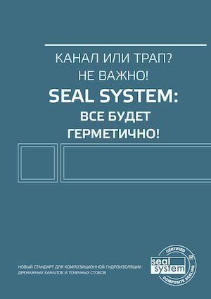 Seal System