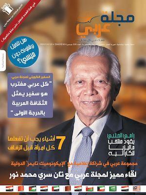 920018992f4d9 Calaméo - Arabi Magazine A Third Issue