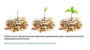 Raising Financing For Kazakhstani Entrepreneurs