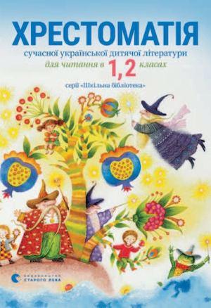 Calaméo - Хрестоматія сучасної української літератури для учнів 1.2 ... 9f3d53e858b2d
