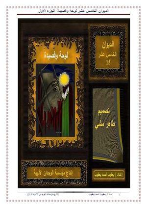 d0bf9f15f Calaméo - الديوان الخامس عشر لوحة وقصيدة الجزءالأول