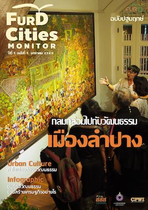 FURD Cities Monitor Vol.1 (January 2017)