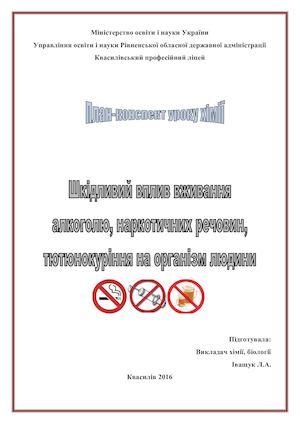 Презентація на тему шкідливий вплив наркотиків 9