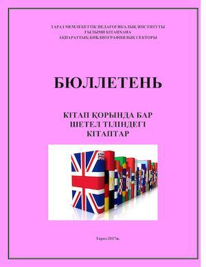 поурочные планы по английскому языку 5 класс аяпова