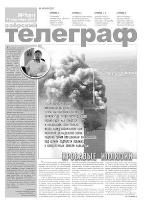 Calaméo - Телеграф 01(08). a55e1d97c18