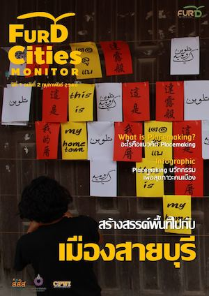 FURD Cities Monitor Vol.2 (February 2017)