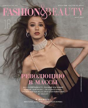 deba02cd847c Calaméo - Fashion Beauty март 2017