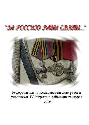 585ec83ae379 Calaméo - За Россию раны святы 4 й сборник 2016 год