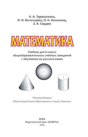 Гдз по математике 6 класс тарасенкова на русском   peatix.