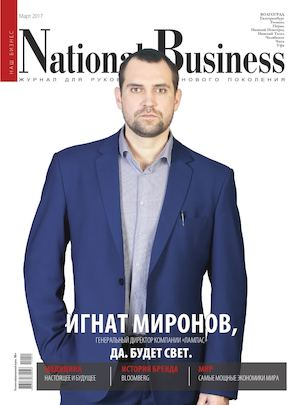 Nation Business March 2017