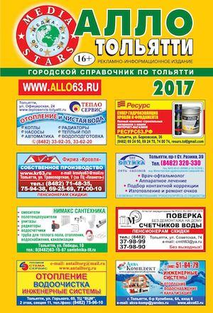 прокат детских товаров тольятти николаевский