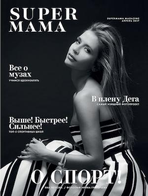 Calaméo - Super Mama 3 5 f38d54481f2
