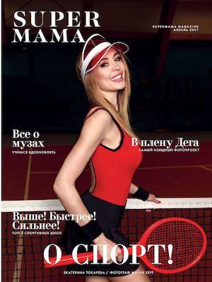 Calaméo - Super Mama 3 10 ed9479461b9