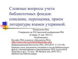 библиотечный фонд учет в некоммерческих организациях