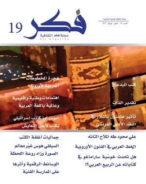 2c5b27d91 Calaméo - Fikr Magazine 19