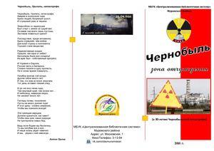Чернобыль.