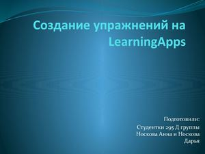 Создание упражнений на LearningApps