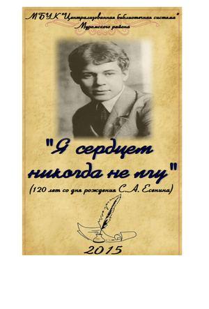 120 лет Есенин