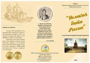 Великая дата России 1155 лет рос гос ти