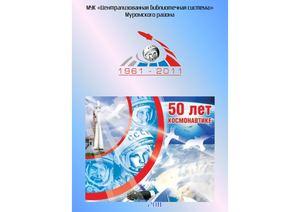 50 лет космонавтики