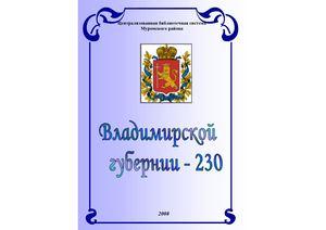 Владимирской губернии 230