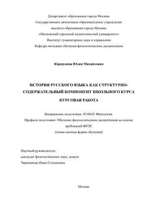 Дипломная работа заимствования в русском языке 5899