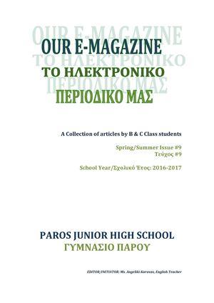 JEA θα έχει διάρκεια 2έτη και θα υλοποιηθεί από τον STEM Education σε σχολεία όλης της χώρας, απευθυνόμενο σε μαθητές δευτέρας και τρίτης Γυμνασίου.