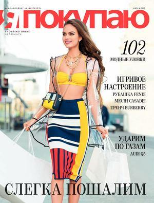 5f65e37e5033 Calaméo - Shopping Guide «Я Покупаю. Челябинск», июль 2017