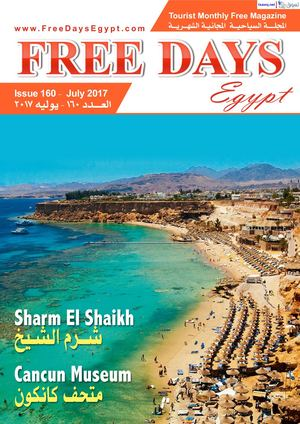 Tsawq Net Free Days Egypt 07 2017