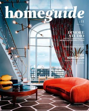 Homeguide Magazine July August 2017