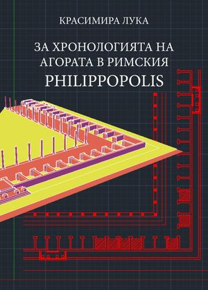 About the chronology of the agora in the Roman Philippopolis