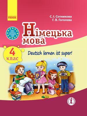 Calaméo 4 клас німецька мова сотнікова гоголєва 2015